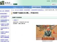宮内庁「天皇陛下お誕生日に際し(平成25年)」より