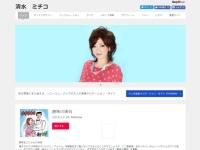 清水ミチコ ソニーミュージックオフィシャルサイトより