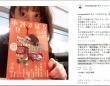 松井玲奈公式インスタグラム、2018年10月17日のエントリーより。