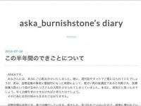 「この半年間のできごとについて - aska_burnishstone's diary」
