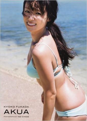 写真は深田恭子写真集「AKUA」より