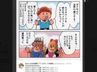 『田中圭一』のTwitter(@keiichisennsei)より。