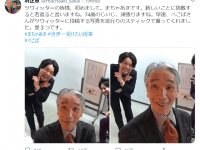 ※画像は堺正章のツイッターアカウント『@@machaaki_sakai』より