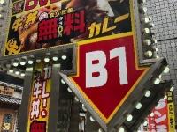 個室DVD鑑賞店