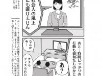 週刊大衆『ボートレース訓練生・美波』第44回