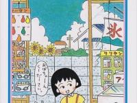 『ちびまる子ちゃん』りぼんマスコットコミックス1巻(集英社)