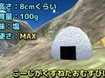 【物理エンジン】『おむすびころりん』おむすびが転がる傾斜はどれくらい?