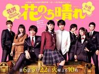 TBS系ドラマ『花のち晴れ~花男 Next Season~』番組サイトより