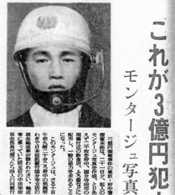 有名な三億円事件のこのモンタージュ写真