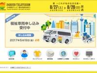 イメージ画像:日本テレビ系『24時間テレビ 愛は地球を救う』公式サイトより