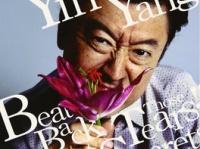 「Yin Yang/涙をぶっとばせ!!/おいしい秘密(通常盤)」(ビクターエンタテインメント)
