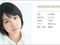 ※イメージ画像:「FLaMme official website」松本穂香プロフィールより