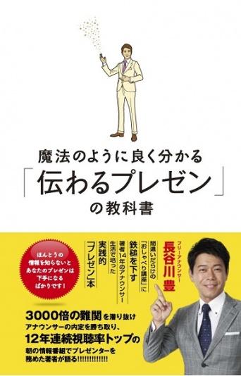 長谷川豊アナ「レギュラー8本なめんな」発言を忘れていた!|ほぼ週刊吉田豪