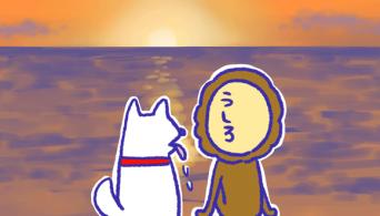 アレな生態系日常漫画「いぶかればいぶかろう」第40回:猫もいいけど犬もいい。飼い犬との思い出