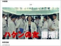 テレビ朝日『ドクターX~外科医・大門未知子~』番組公式サイトより