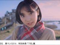 ※イメージ画像:集英社『春マン!!2016』特設サイト内特別映像「部活動」篇より