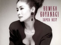 小柳ルミ子「SUPER BEST」より