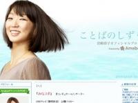 岩崎恭子のオフィシャルブログより
