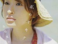 ※画像は、「私のオキナワ (CD+DVD)」(SONIC GROOVE)