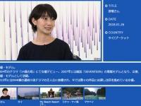 『アナザースカイ』(日本テレビ系)公式サイトより