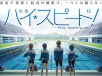 『映画 ハイ☆スピード!-Free! Starting Days-』公式サイトより。