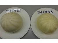 ファミマの中華まん前年版と新作の食べ比べ