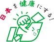 「日本を健康にする!」研究会のプレスリリース画像