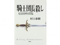 『騎士団長殺し』(村上春樹/新潮社)