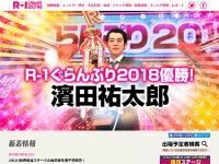 フジテレビ系『R-1ぐらんぷり2018』公式サイトより