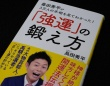『島田秀平が3万人の手相を見てわかった! 「強運」の鍛え方』(SBクリエイティブ刊)