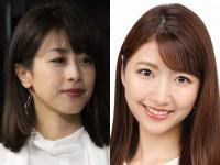 左:加藤綾子、右:三田友梨佳(フジテレビ公式サイトより)