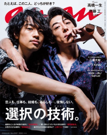 『anan 2018年 1月31日号』(マガジンハウス)