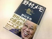 『野村メモ』(日本実業出版社刊)