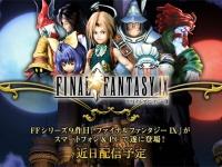 『ファイナルファンタジー IX for SP&PC』公式サイトより。