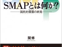 ※『SMAPとは何か?~国民的偶像(アイドル)の終焉』(サイゾー)