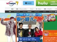 『ローカル路線バス乗り継ぎの旅』テレビ東京