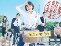 「健康で文化的な最低限度の生活(ケンカツ) | 関西テレビ放送 カンテレ」より