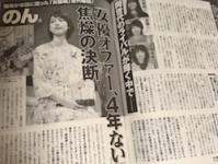 「女性自身」11月6日号(光文社)