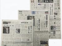 県民投票翌日25日朝刊(左から読売新聞、産経新聞、朝日新聞)。読売新聞のトップはまさかの「健康記事」