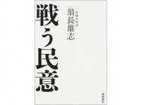 『戦う民意』(KADOKAWA)