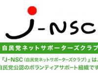 J-NSC公式HP