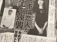 「女性自身」12月11日号(光文社)