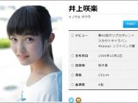 ※イメージ画像:「ホリプロオフィシャルサイト」井上咲楽プロフィールページより