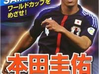 「本田圭佑―蒼きSAMURAIワールドカップをめざせ!」より