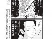 週刊大衆『ボートレース訓練生・美波』第41回