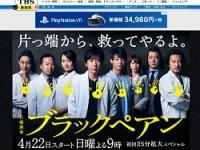 『ブラックペアン』(TBS系)オフィシャルサイトより