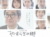 「やすらぎの郷|テレビ朝日」より