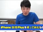 【かじがや電器店】iPhone 8/8 Plusを実機レビュー!新機能をチェック!