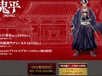 『鬼平 -ONIHEI-』公式サイトより。