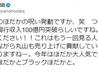 ※画像は丸山穂高議員の公式ツイッターアカウント『@maruyamahodaka』より
